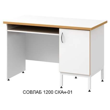Стол компьютерный аналитический 1200-СКАн-01