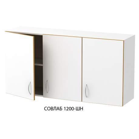 Шкаф навесной СОВЛАБ-1200 ШН