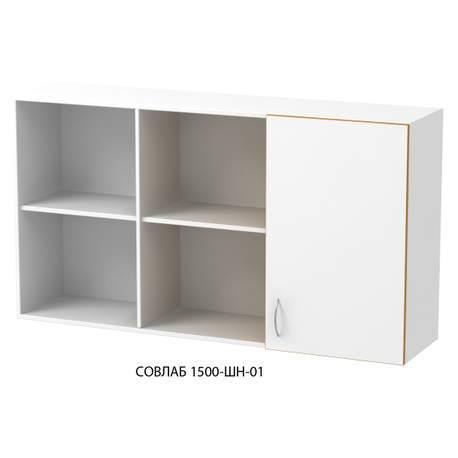 Шкаф навесной СОВЛАБ-1500 ШН-01