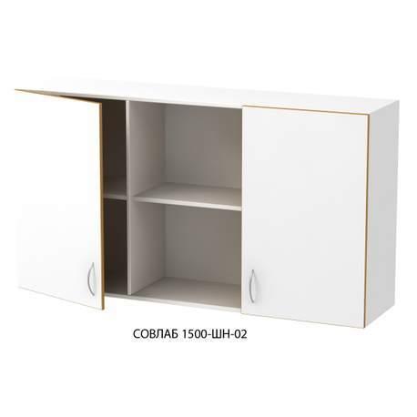 Шкаф навесной СОВЛАБ-1500 ШН-02