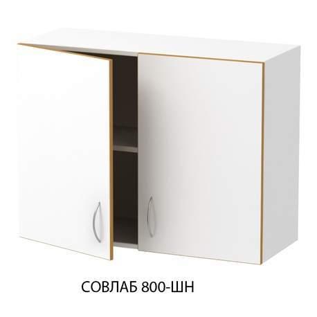 Шкаф навесной СОВЛАБ-800 ШН
