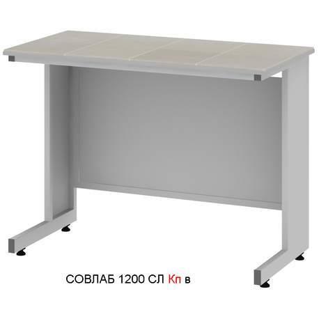 Стол лабораторный высокий Mod. -1200 СЛКп в