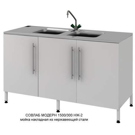 Стол-мойка Mod. - 1500/300 НЖ-2