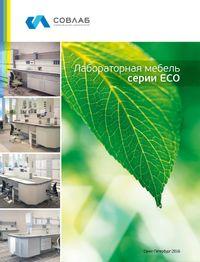 Каталог лабораторной мебели ECO