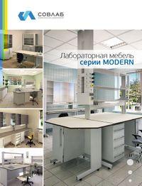 Каталог лабораторной мебели Совлаб Модерн