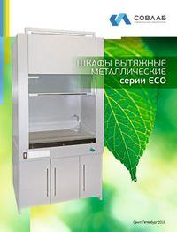 Вытяжной шкаф ECO