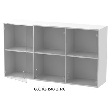 Шкаф навесной СОВЛАБ-1500 ШН-03