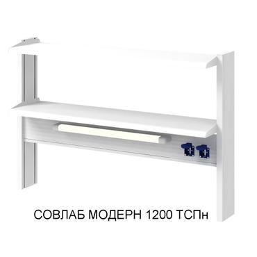 Технологический пристенный низкий стеллаж Mod. -1200 ТСн