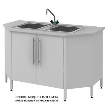 Стол-мойка Mod. - 1500 Т НЖ-2