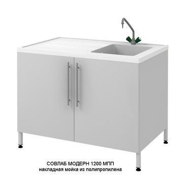 Стол-мойка Mod. - 1200 МПП